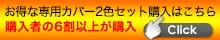 レーザーアキュラシー PINPOINT660 + 専用カバーC01 2色セット 販売ページ
