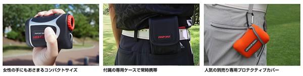 レーザーアキュラシーPINPOINT660は女性の手に収まるコンパクトサイズ。付属品の専用ケースや、オプションのプロテクティブカバーを使って常時携帯可能