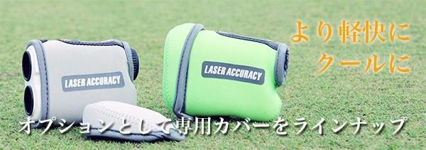 レーザーアキュラシー専用カバーをオプション販売しております