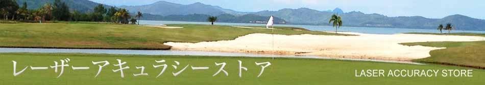 ゴルフ用レーザー距離計 レーザーアキュラシー専門店