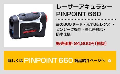 最新モデル レーザーアキュラシー  PINPOINT660の商品紹介ページはこちら 最大660ヤード・光学6倍レンズ・ピンシーク機能・高低差対応・防水仕様