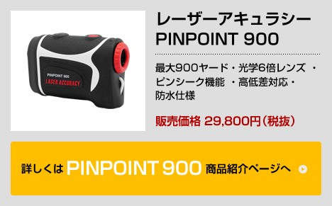 最新モデル レーザーアキュラシー  PINPOINT900の商品紹介ページはこちら 最9000ヤード・光学6倍レンズ・ピンシーク機能・高低差対応・防水仕様