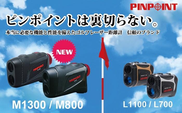 勝つための武器をとれ!ピンポイントはうらぎらないゴルフ―ルール改正 レーザーアキュラシーピンポイント PINPOINT M1300 M800