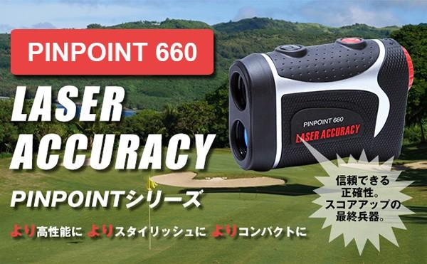 レーザーアキュラシーPINPOINT660は、ワンプッシュボタンで、正確な距離を簡単測定できる高性能なゴルフ用レーザー距離計。距離だけではなく、高低差にも対応した充実のモデルです。