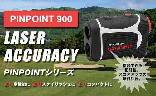 レーザーアキュラシーPINPOINT900は、ワンプッシュボタンで、正確な距離を簡単測定できる高性能なゴルフ用レーザー距離計。距離だけではなく、高低差にも対応した最上級モデルです。