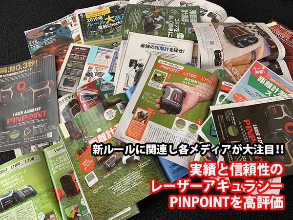ゴルフ新ルールに関連し、実績と信頼性のレーザーアキュラシーPINPOINTシリーズが各メディアで好評価