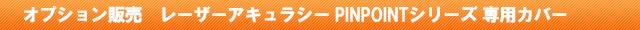 レーザーアキュラシーPINPOINTシリーズ専用カバーをオプション販売しております
