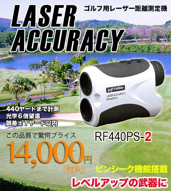 レーザーアキュラシーRF440PS-2は、ワンプッシュボタンで、正確な距離を簡単測定できる高性能なゴルフ用レーザー距離計です。お求めやすい価格も魅力