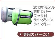 レーザーアキュラシー2013年モデル専用カバーC01