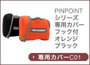 レーザーアキュラシーPINPOINTシリーズ専用カバーC01