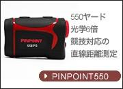 レーザーアキュラシーPINPOINT550PS