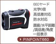 レーザーアキュラシーPINPOINT660