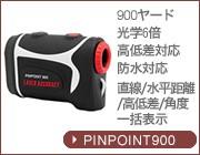 レーザーアキュラシーPINPOINT900