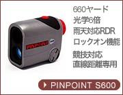 レーザーアキュラシーPINPOINT S600