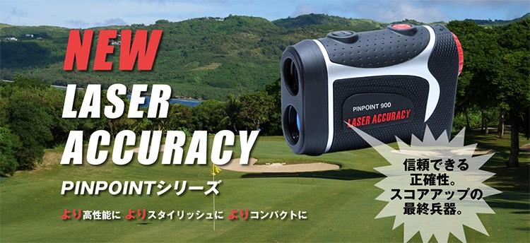 レーザーアキュラシーはゴルフコース攻略に欠かせない様々な状況で正確な距離を計測します