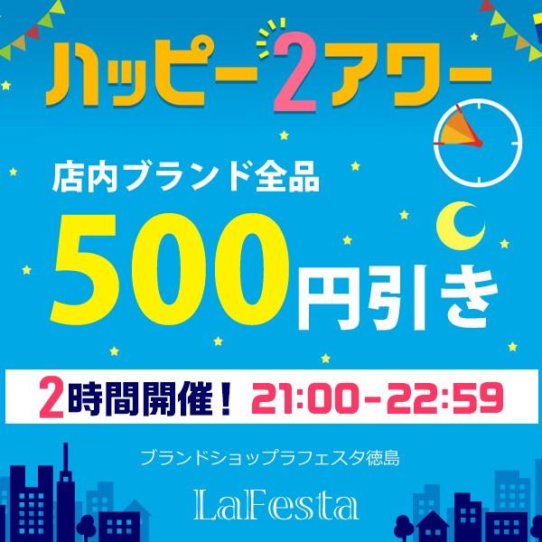 ハッピー2アワー☆2時間限定☆ 【500円引き】人気ブランドがお買い得♪