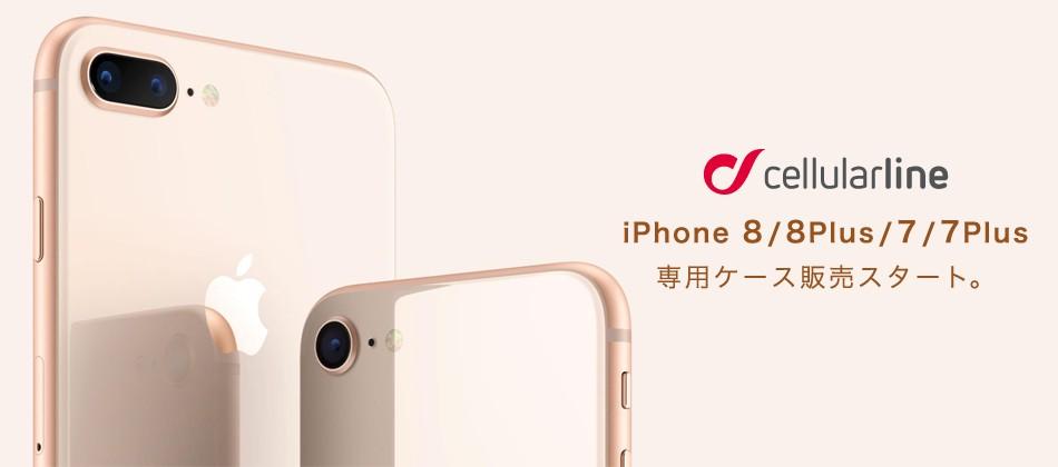 iPhone8ケース特集