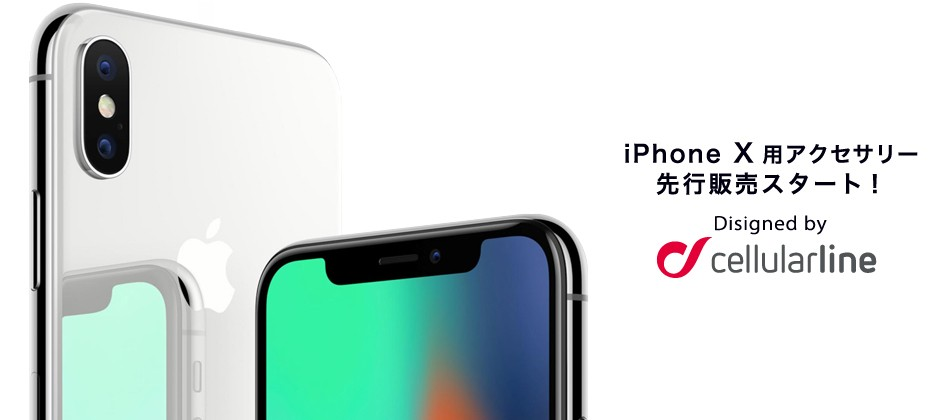 iPhoneXケース特集