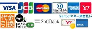 各種支払方法