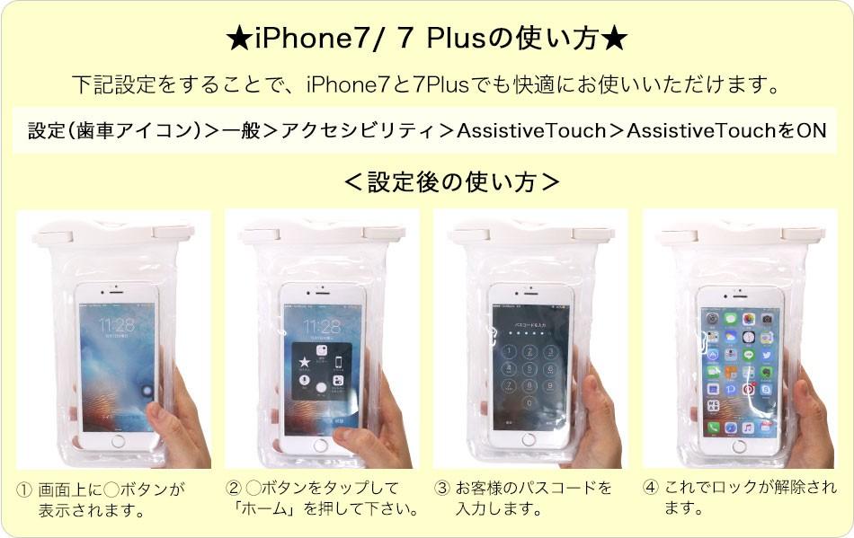 Phone7/ 7 Plusの使い方