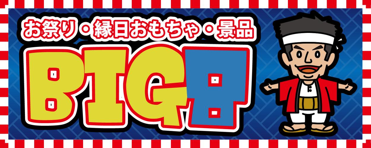 お祭り用品BIG8