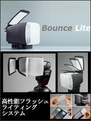 BounceLite