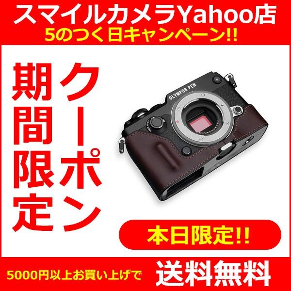 【スマイルカメラ】5000円以上お買い上げで送料無料クーポン