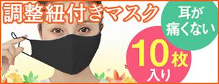 秋冬用アジャスター付きマスク5枚セット購入ページ