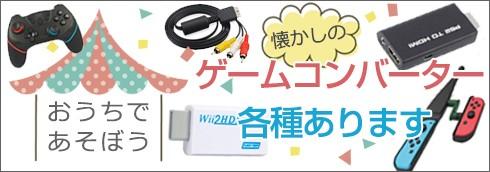 家ゲーム変換アダプター・コードカテゴリー