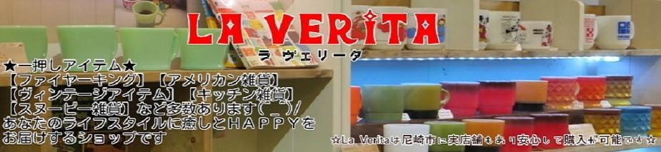 La verita ラ・ヴェリータ ファイヤーキングを販売。雑貨屋 尼崎