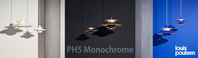 ルイスポールセン PH5 Monochrome