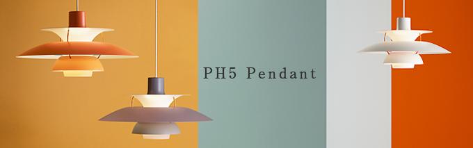 ルイスポールセン PH5Pendant