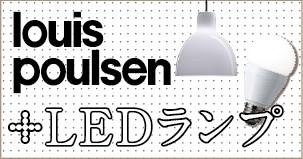 ルイスポールセン&LED電球セット商品