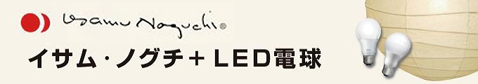 イサム・ノグチ LED電球セット商品