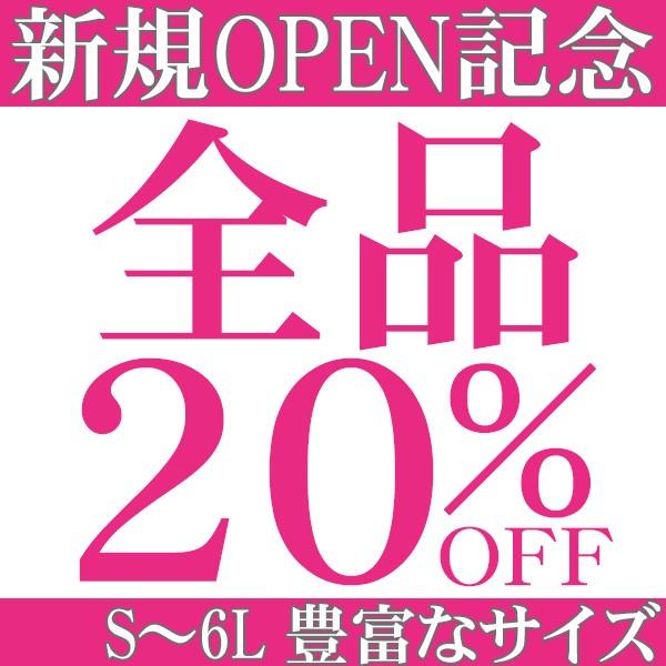【店内全商品 20% OFF】