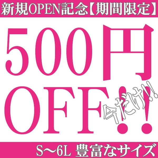 【店内全商品 500円 OFF】