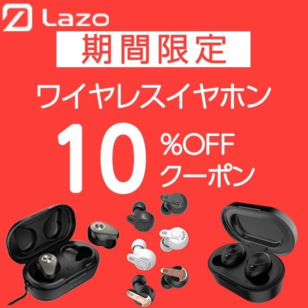 Lazo ワイヤレスイヤホン 10%OFFクーポン
