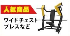 人気商品(ワイドチェストプレスなど)