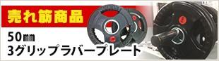 売れ筋商品 50mm 3グリップラバープレート