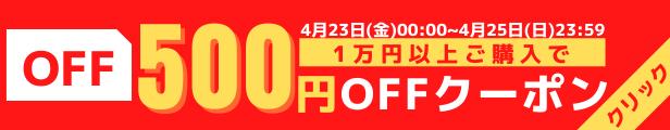 10,000円以上ご購入で使える500円OFFクーポン!