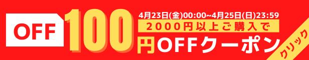 2,000円以上ご購入で使える100円OFFクーポン!