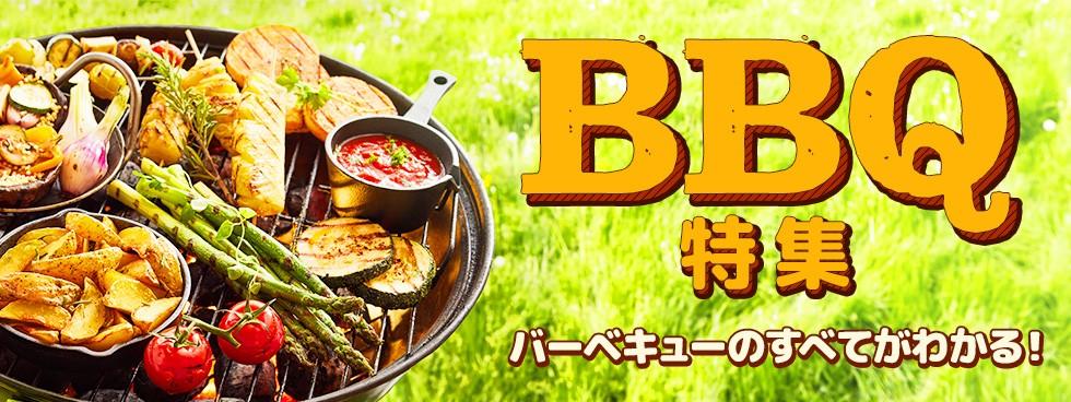 バーベキュー(BBQ)特集