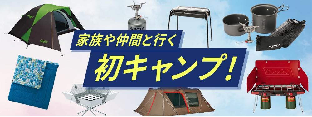 キャンプ(CAMP)特集