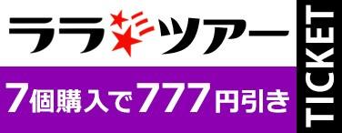777円チケット