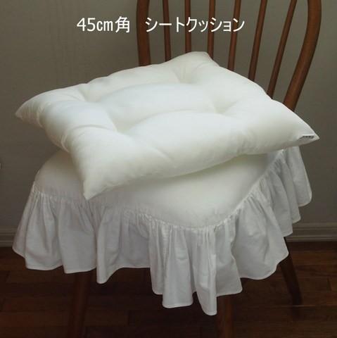 ヌードクッション イス用 シートクッション 白 ホワイト