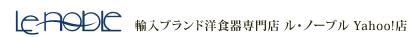 輸入ブランド洋食器専門店 ル・ノーブル Yahoo!店