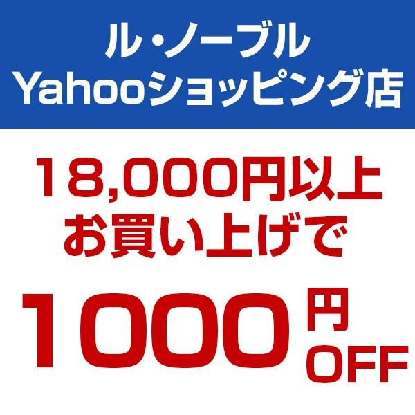 【ル・ノーブル】18,000円以上お買い上げで1000円OFFクーポン