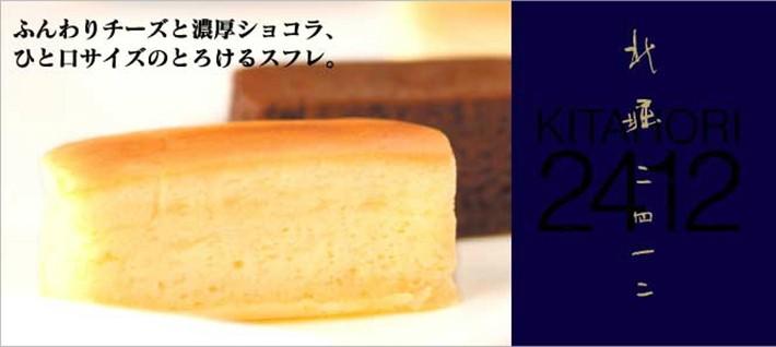 ショコラ スフレ チーズケーキ