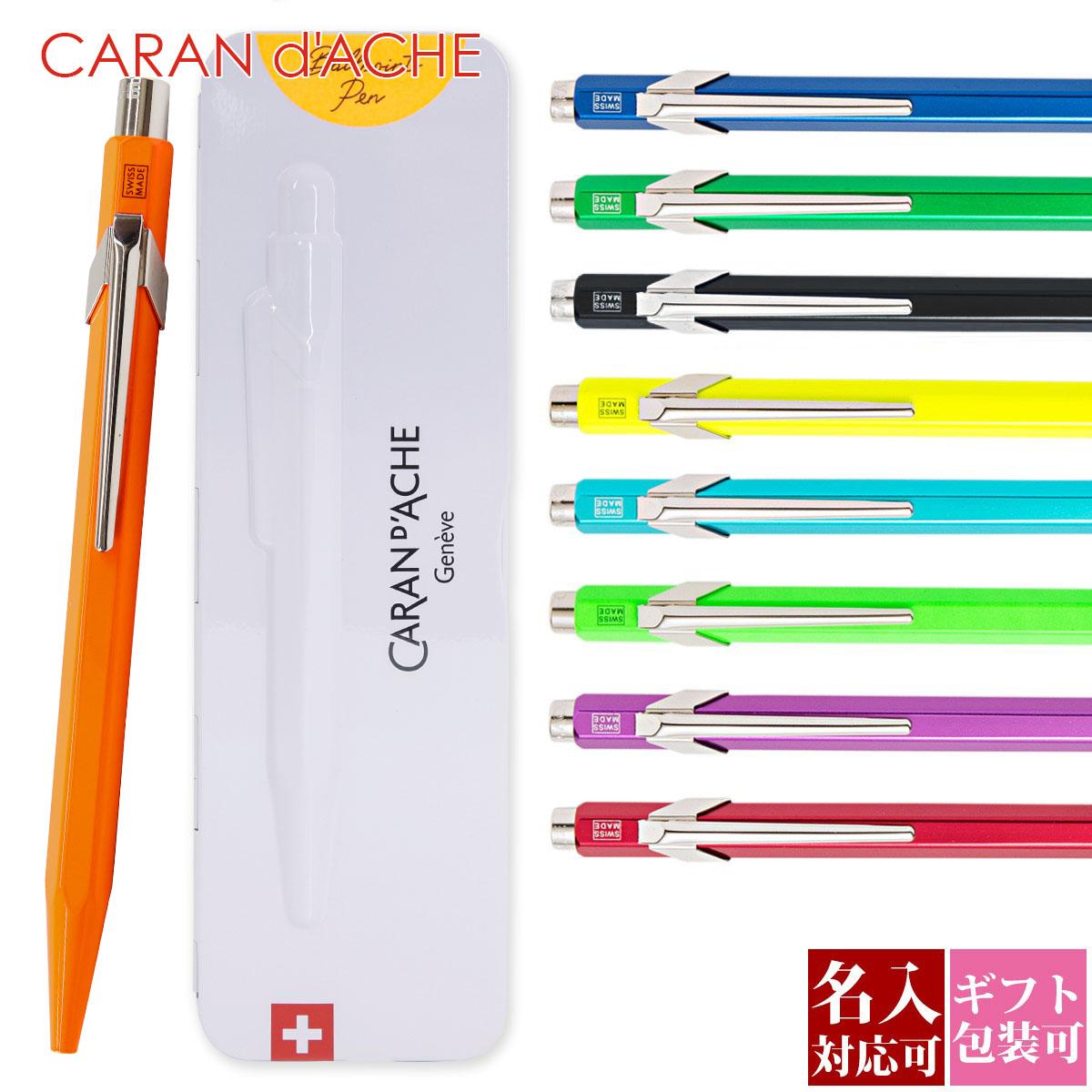 CARAN d'ACHE カランダッシュ ボールペン ブランド レディース メンズ  849コレクション NF0849
