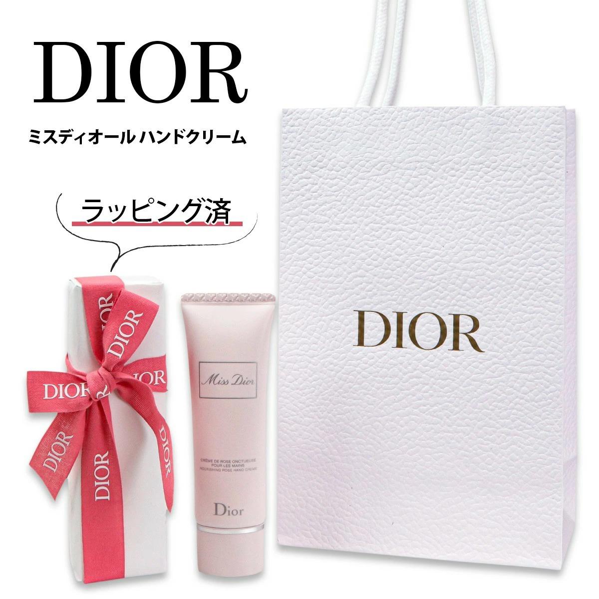 ディオール Dior ミス ディオール ハンド クリーム 50ml【クリスチャンディオール Christian Dior ハンドクリーム ギフト プレゼント 女性 レディース いい香り チューブタイプ ブランド 正規品 セ−ル】